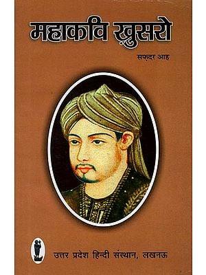 महाकवि ख़ुसरो- अमीर ख़ुसरो बहैसियत हिन्दी शायर का अनुवाद: Biography of Great Poet Khusro