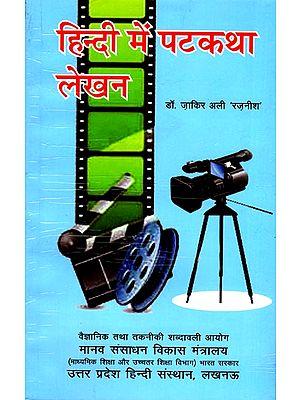 हिन्दी में पटकथा लेखन: Writing a Theatre Script in Hindi