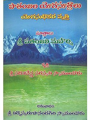పాతంజల యగసూత్రాలు: Patanjal Yoga Sutras (Telugu)