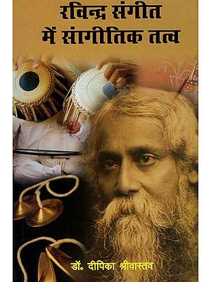 रविन्द्र संगीत में सांगीतिक तत्त्व  - Essence of Ravindra Sangeet