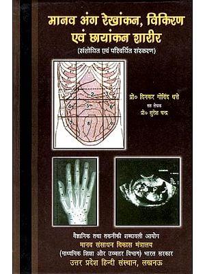 मानव अंग रेखांकन, विकिरण एवं छायांकन शारीर- संशोधित एवं परिवर्धित संस्करण: Radiations and Description of Human Body