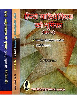 हिन्दी साहित्येतिहास की भूमिका: History of Hindi Literature (Set of 3 Volumes)