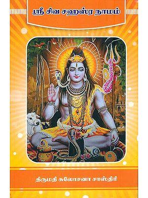 ஸ்ரீ சிவ சஹஸ்ர நாமம்: Shri Shiva Sahasranama (Tamil)