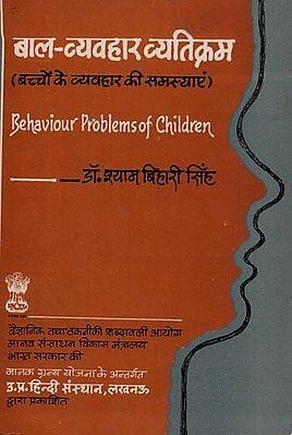 बाल- व्यवहार व्यक्तिक्रम (बच्चों के व्यवहार की समस्याएं): Behaviour Problems of Children