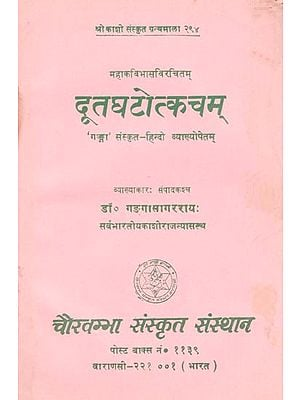 दूतघटोत्कचम्: Dutaghatotkacham-Sanskrit to Hindi Translation (An Old and Rare Book)
