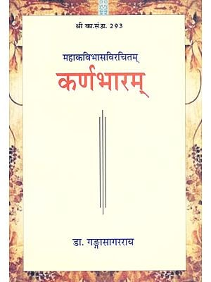 कर्णभारम्: Karnabharam