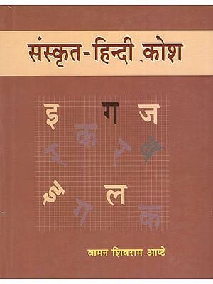 संस्कृत-हिन्दी कोश : Sanskrit Hindi Dictionary