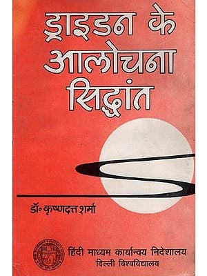 ड्राइडन के आलोचना सिद्धांत - Criticism of Dryden Theory (An Old And Rare Book)