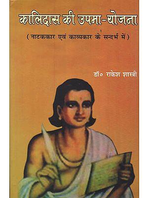 कालिदास की उपमा-योजना : Kalidasa's Upma-Yojana (With Reference to Playwright and Poet)