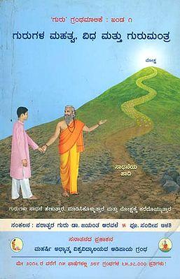 ಗುರುಗಳ ಮಹತ್ವ ವಿಧ ಮತ್ತು ಗುರುಮಂತ್ರ: Importance of the Guru and Gurumantra (Kannada)