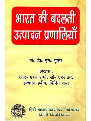 भारत की बदलती उत्पादन प्रणालियाँ - India's Changing Production Systems (An old Book)