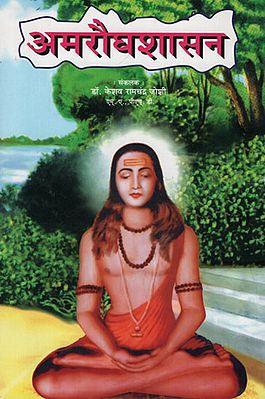 अमरौघशासन - Amaraughshasan (Marathi)