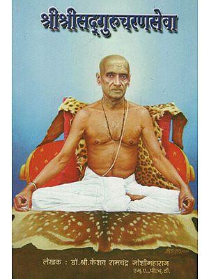 श्रीश्रीसद्गुरुचरणसेवा - Shri Shri Sadguru Charan Seva (Marathi)