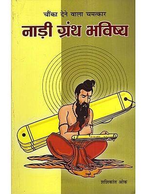 चौंका देने वाला चमत्कार नाड़ी ग्रन्थ भविष्य: Nadi Grantha Bhavishya (A Miracle)