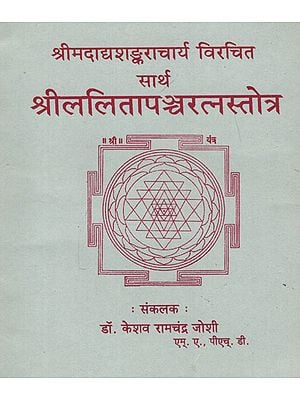 श्रीललितापञ्चरत्नस्तोत्र - Shri Lalita Pancharatna Stotram (Marathi)