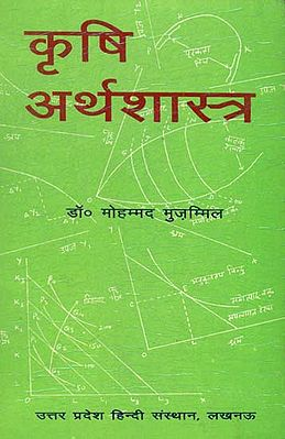 कृषि अर्थशास्त्र- Agricultural Economics (An Old Book)