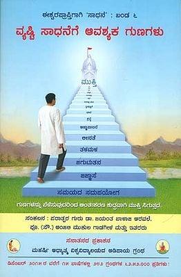 ದೃಷ್ಟಿಸಾಧನೆಗೆ ಆವಶೈಕ ಗುಣಗಳು: Virtues Essential for Vyashti Sadhana (Kannada)