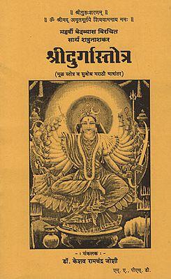 श्रीदुर्गास्तोत्र - Shridurgasotra (Marathi)
