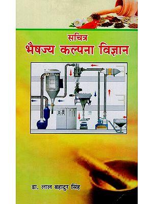 भैषज्य कल्पना विज्ञान - Bhaisajya Kalpana Vijnanam
