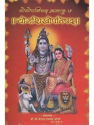 योगशिखोपनिषद् - Yogshikhopnishad (Marathi)