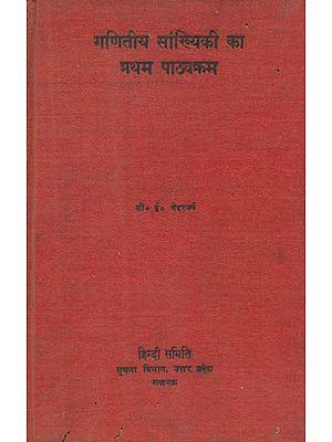 गणितीय सांख्यिकी का प्रथम पाठ्यक्रम- First Course of Mathematical Statistics (An Old and Rare Book)