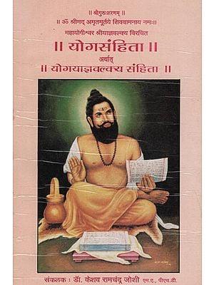 योगसंहिता - Yoga Samhita (Marathi)