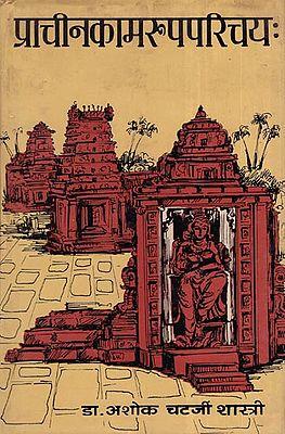प्रचीनकामरूपपरिचयः - Introduction of Ancient Works (An Old and Rare Book)