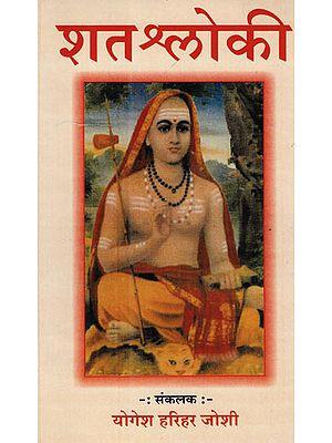 शतश्र्लोकी - Shatashloki (Marathi)