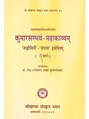 कुमारसम्भवं-महाकाव्यम्: Kumar Sambhavam-Mahakavyam of Mahakavi Kalidasa