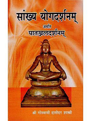 सांख्य योगदर्शनम अर्थात पातञ्जलदर्शनम - Samkhya Yogadarsana or Yogadarsana of Patanjali