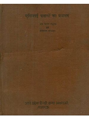 एशियाई फसलों का प्रजनन- Breeding Asian Crops (An Old and Rare Book)