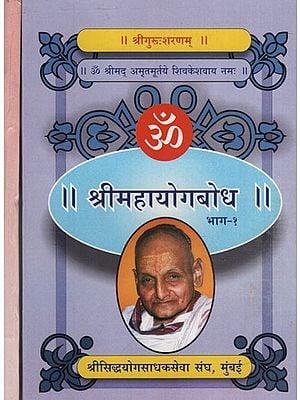 श्रीमहायोगबोध - Shri Mahayogabodh in Marathi (Set of 2 Volumes)