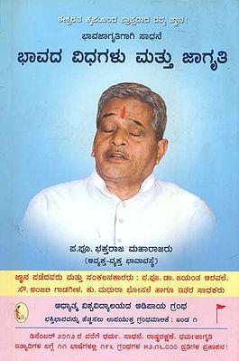 ಭಾವದ ಬಿಧಗಳು ಮತ್ತು ಜಾಗೃತಿ: Spiritual Emotions and Awareness (Kannada)