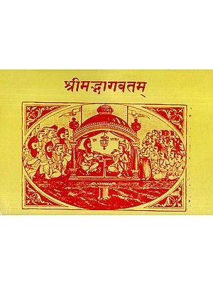 श्रीमद् भागवतम् - Srimad Bhagavatam