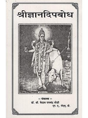 श्रीज्ञानदिपबोध - Shri Jnana Dip Bodh (Marathi)