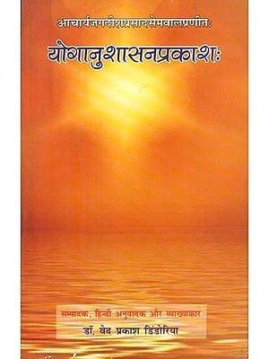 योगानुशासनप्रकाश:- Yoga Anushasan Prakash