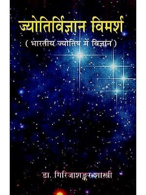 ज्योतिर्विज्ञान विमर्श भारतीय ज्योतिष में विज्ञान - Jyotirvignana Vimars (Science in Indian Astrology)