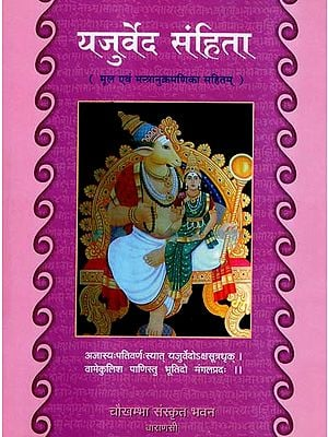 यजुर्वेद - संहिता - Yajurveda - Samhita (Sanskrit Text With Mantras)