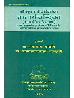 तात्पर्यचन्द्रिका- Tatparya Chandrika