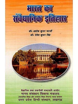 भारत का संवैधानिक इतिहास: Constitutional History of India