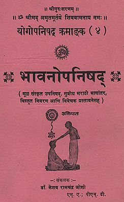 भावनोपनिषद् - Bhavnopnishad (Marathi)