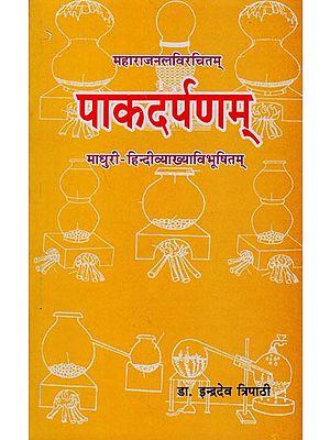 पाकदर्पणम् माधुरी हिंदी व्याख्या विभूषितम् - Pakadarpanam (Oldest Ayurvedic Treatise of Home Science)