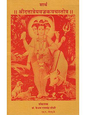 सार्थ श्रीदत्तात्रेयवज्रकवचस्तोत्र - Shri Dattatreywajra Kavach with Meaning (Marathi)