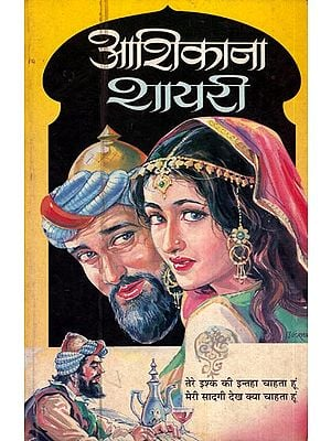 आशिकाना शायरी: Aashikana Shayari