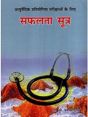 सफलता सूत्र - Saphalata Sutra (Ayurvedic Competitive Examination)
