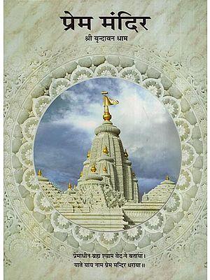 प्रेम मंदिर (श्री वृन्दावन धाम) - Prem Mandir (Shri Vrindavan Dham)