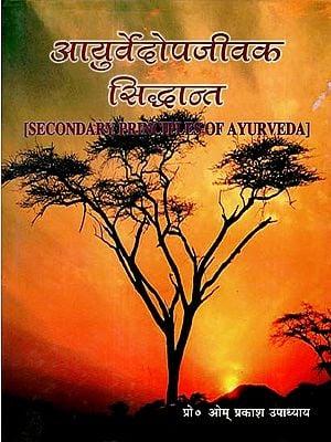आयुर्वेदोपजीवक सिद्धान्त - Ayurvedopajivaka Siddhant (Secondary Principles of Ayueveda)