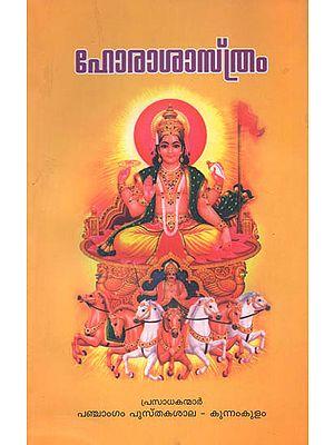 Horasastram (Malayalam)