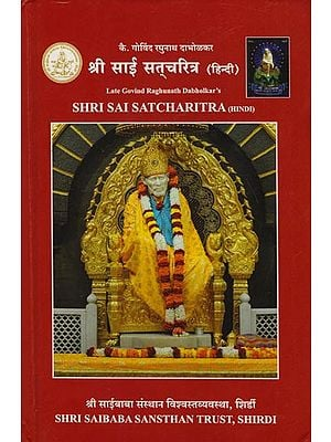 श्री साई सत्चरित्र: Shri Sai Satcharitra (Hindi)