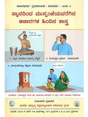 ಸ್ನಾನದಿಂದ ಮುಸ್ಸಂಜಿಯವರೆಗಿನ ಅಚಾರಗಳ ಹಿಂದಿನ ಶಾಸ್ತ್ರ: Science Underlying Conducts to be followed from Bathing to Sunset (Kannada)